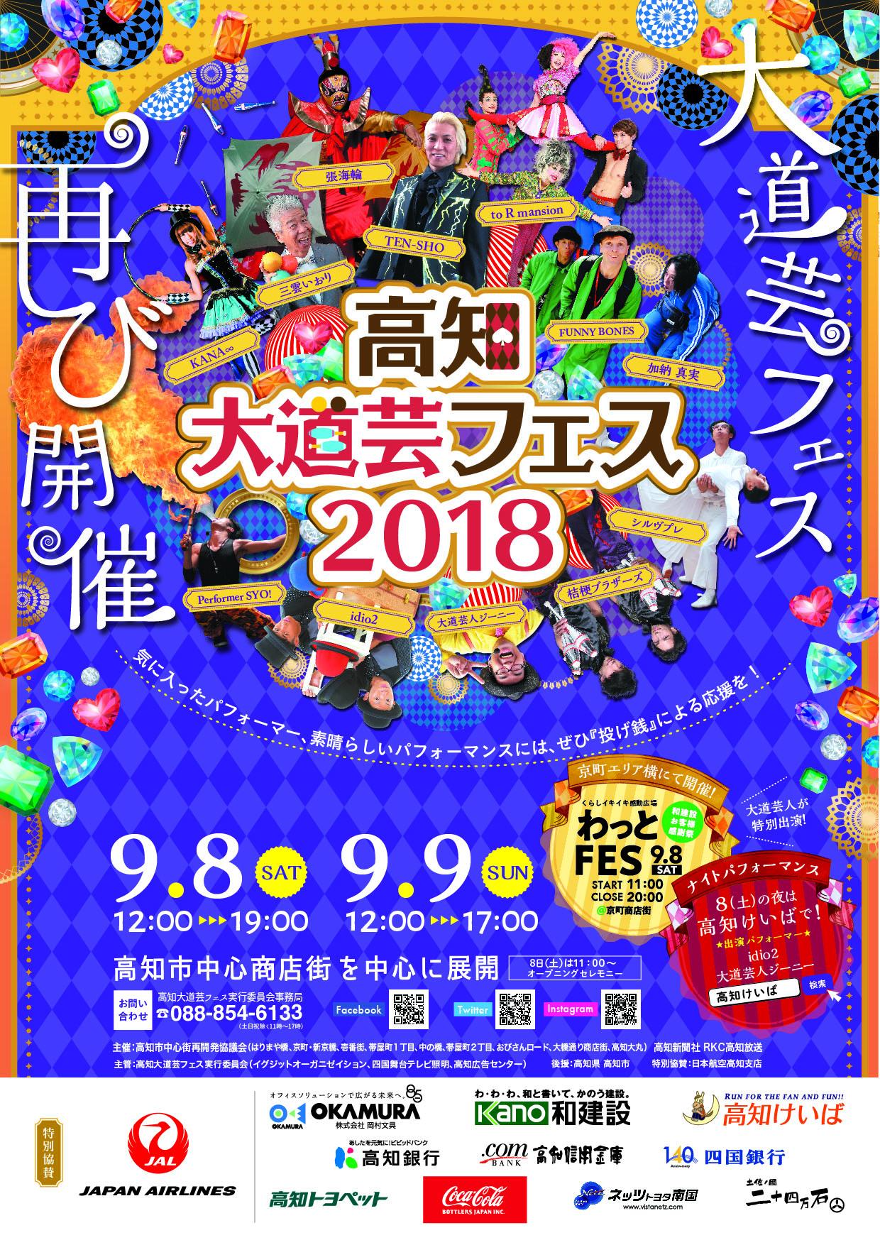 今年も高知大道芸フェスが開催されます