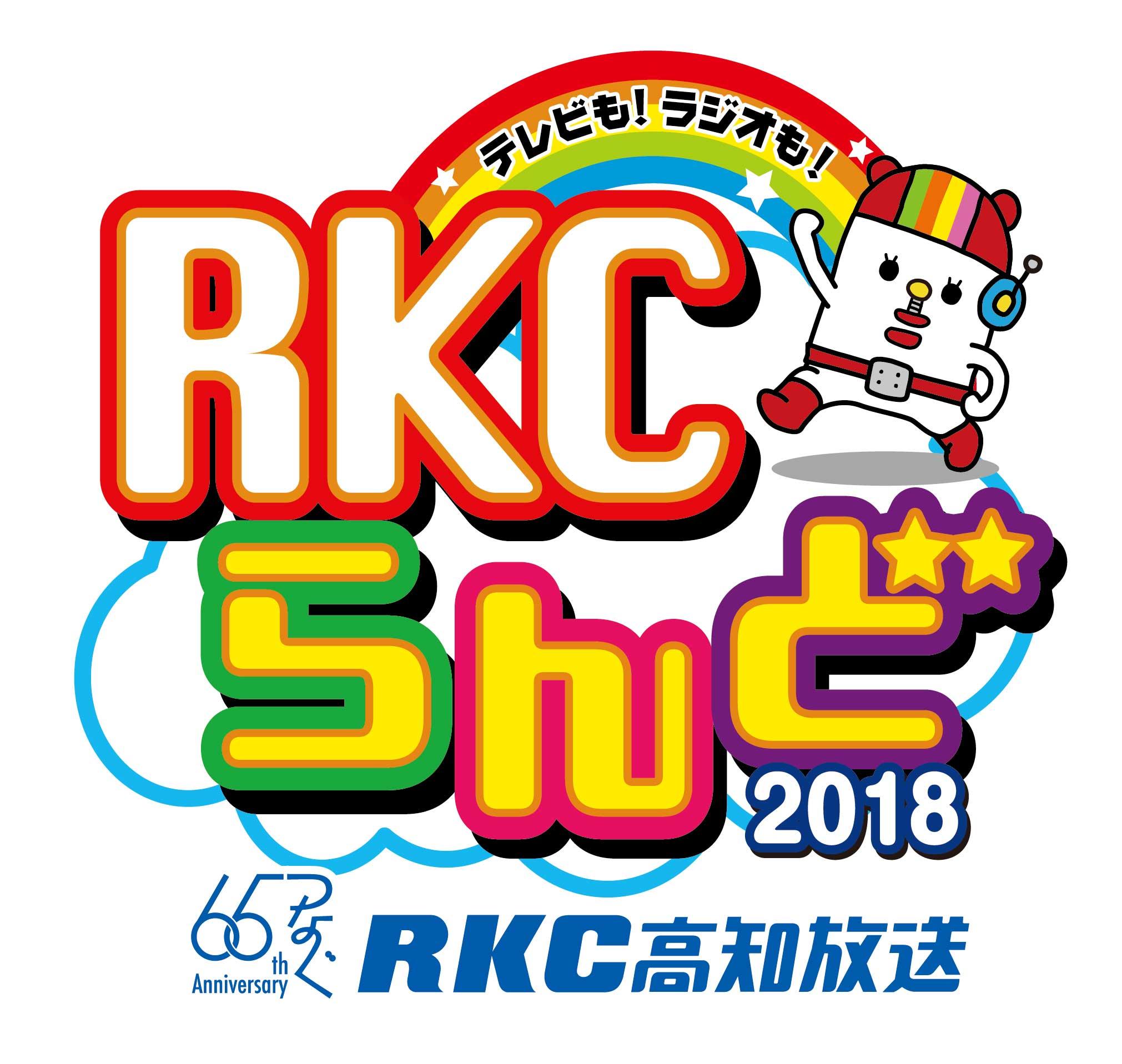 RKCらんど2018
