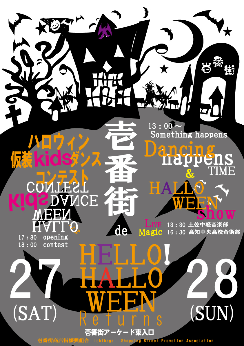 壱番街de HELLO!HALLOWEEN Returns