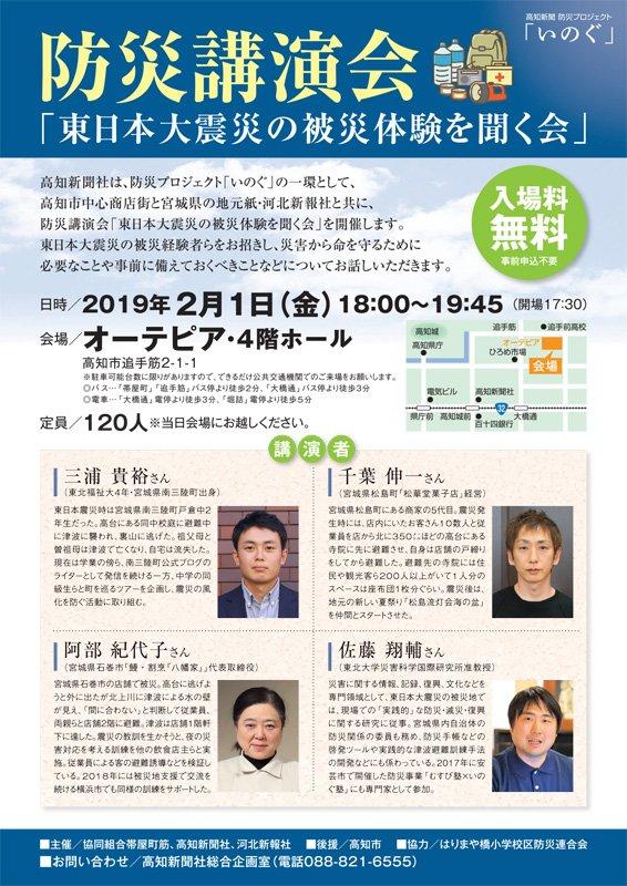 防災講演会「東日本大震災の被災体験を聞く会」