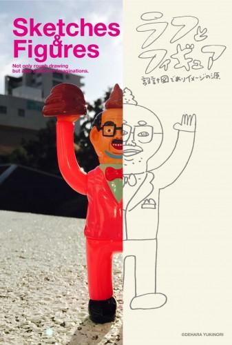 デハラユキノリ新作フィギュア展 『ラフとフィギュア』Sketches&figures