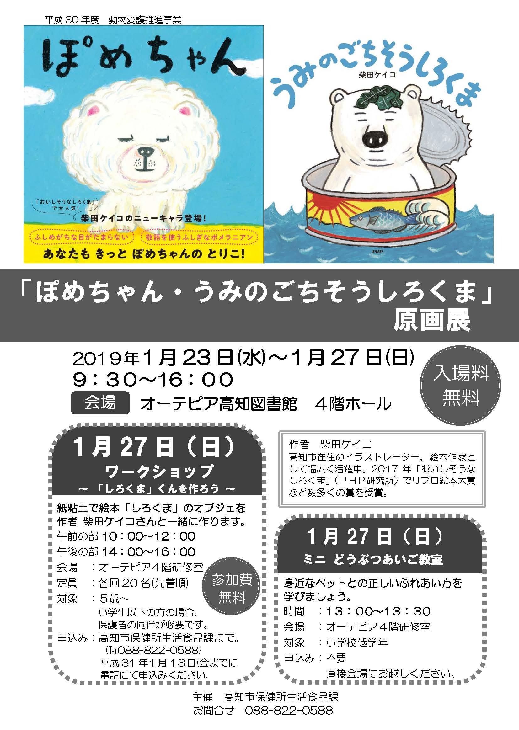 柴田ケイコ「ぽめちゃん」「うみのごちそうしろくま」原画展