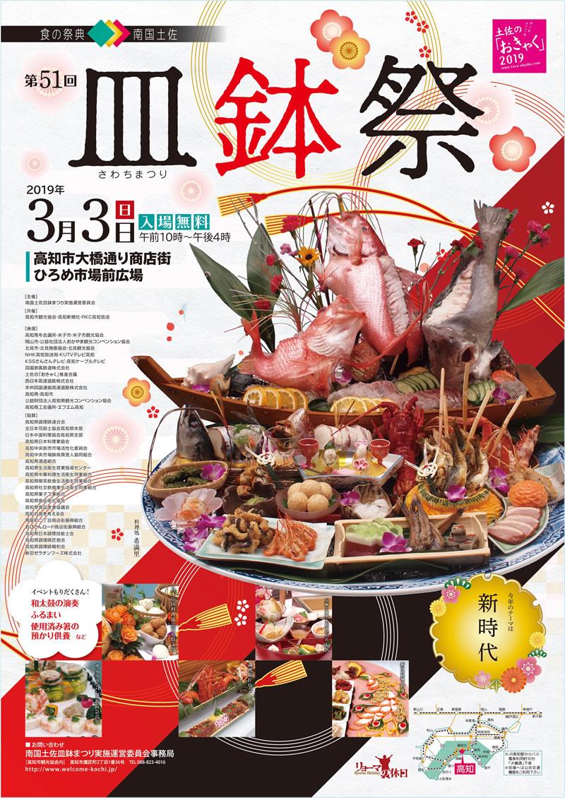 第51回 皿鉢祭