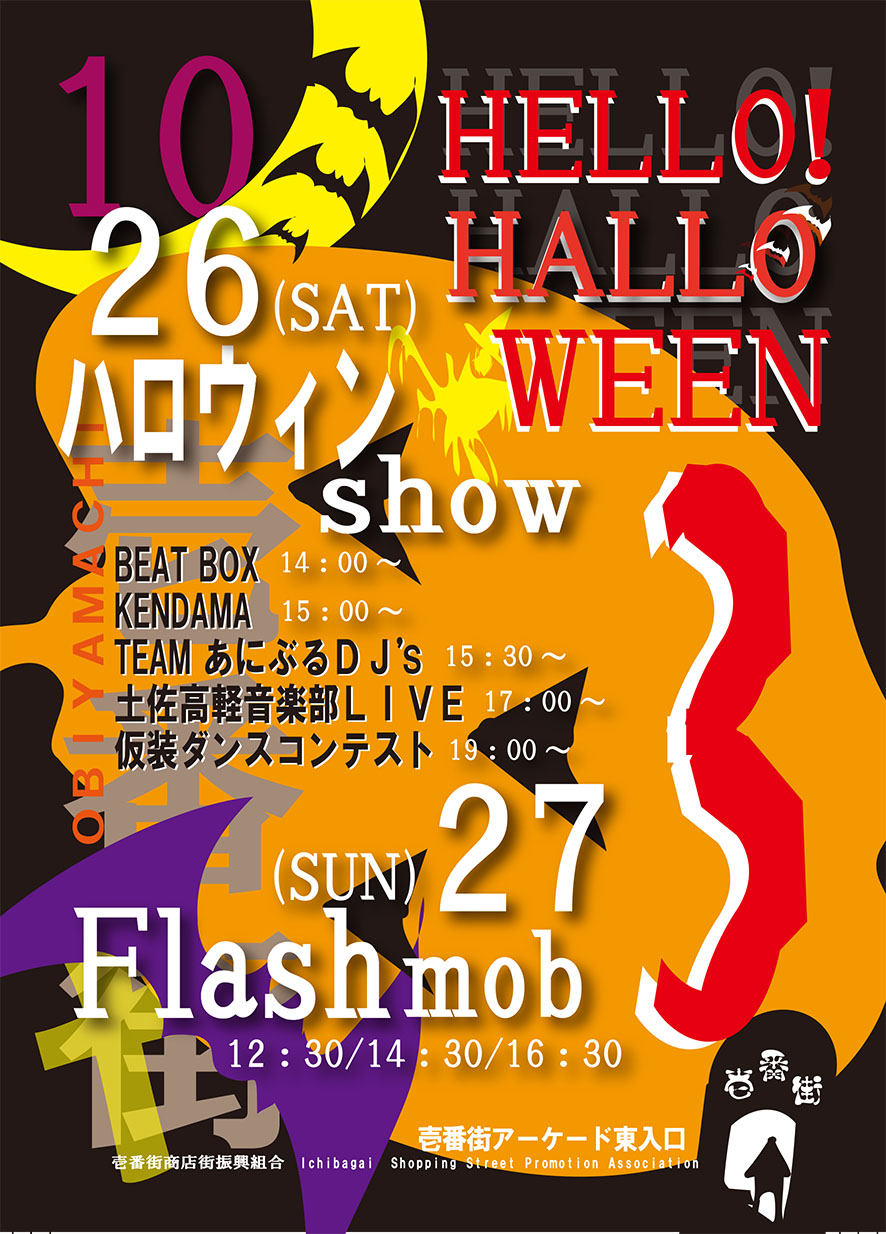 壱番街でHello!Halloween 3