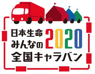 日本生命 みんなの2020全国キャラバン in 高知