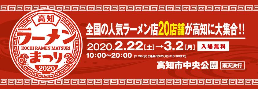 高知ラーメンまつり2020