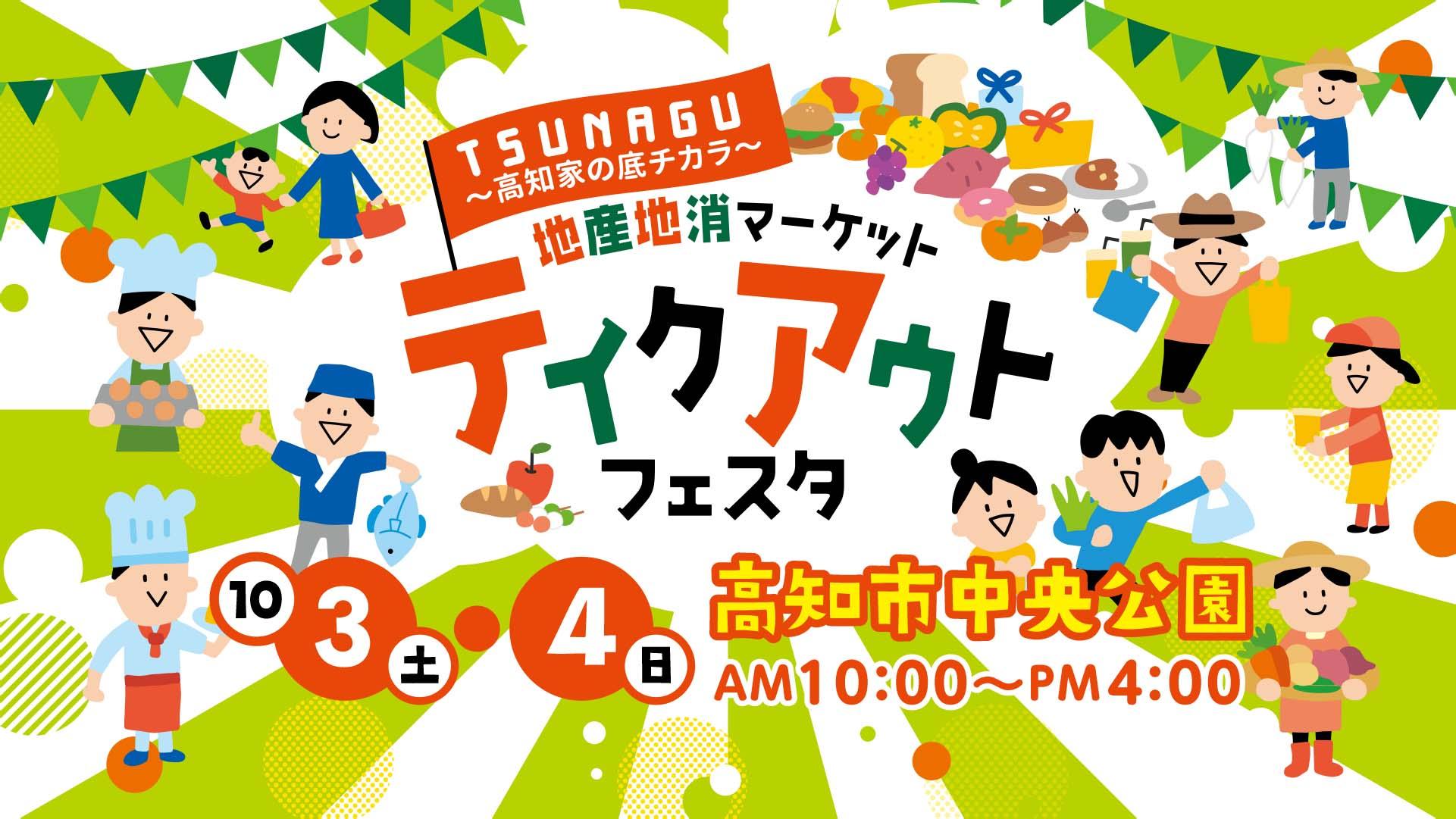 TSUNAGU~高知家の底チカラ~  地産地消マーケット「テイクアウトフェスタ」