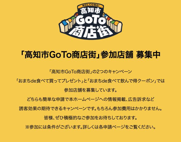 「高知市GoTo商店街」参加店舗募集中!