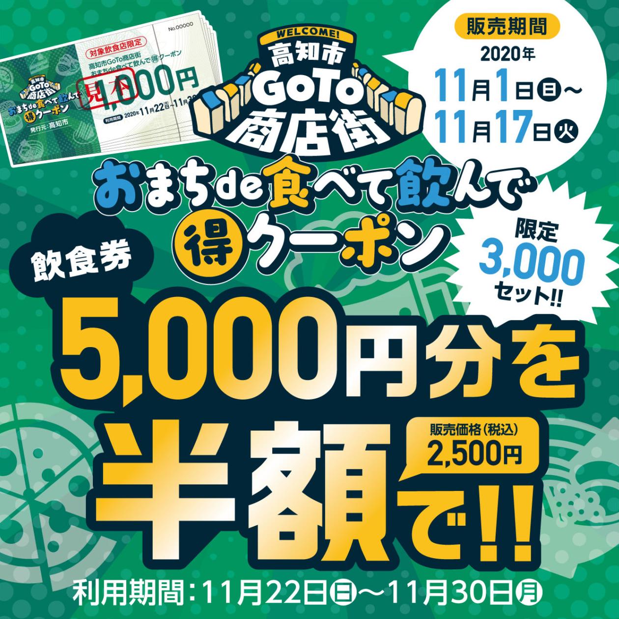 高知市GoTo商店街【おまちde食べて飲んでマル得クーポン】