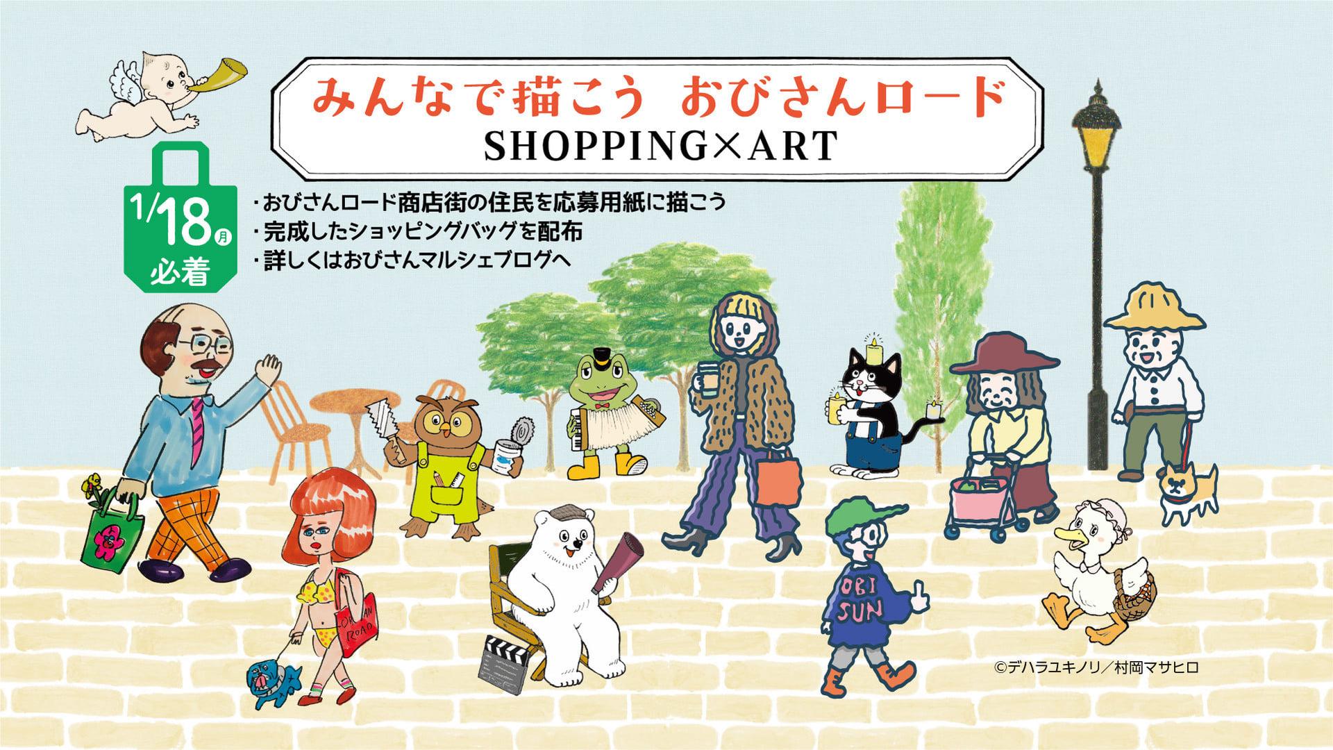 みんなで描こう おびさんロード SHOPPING × ART