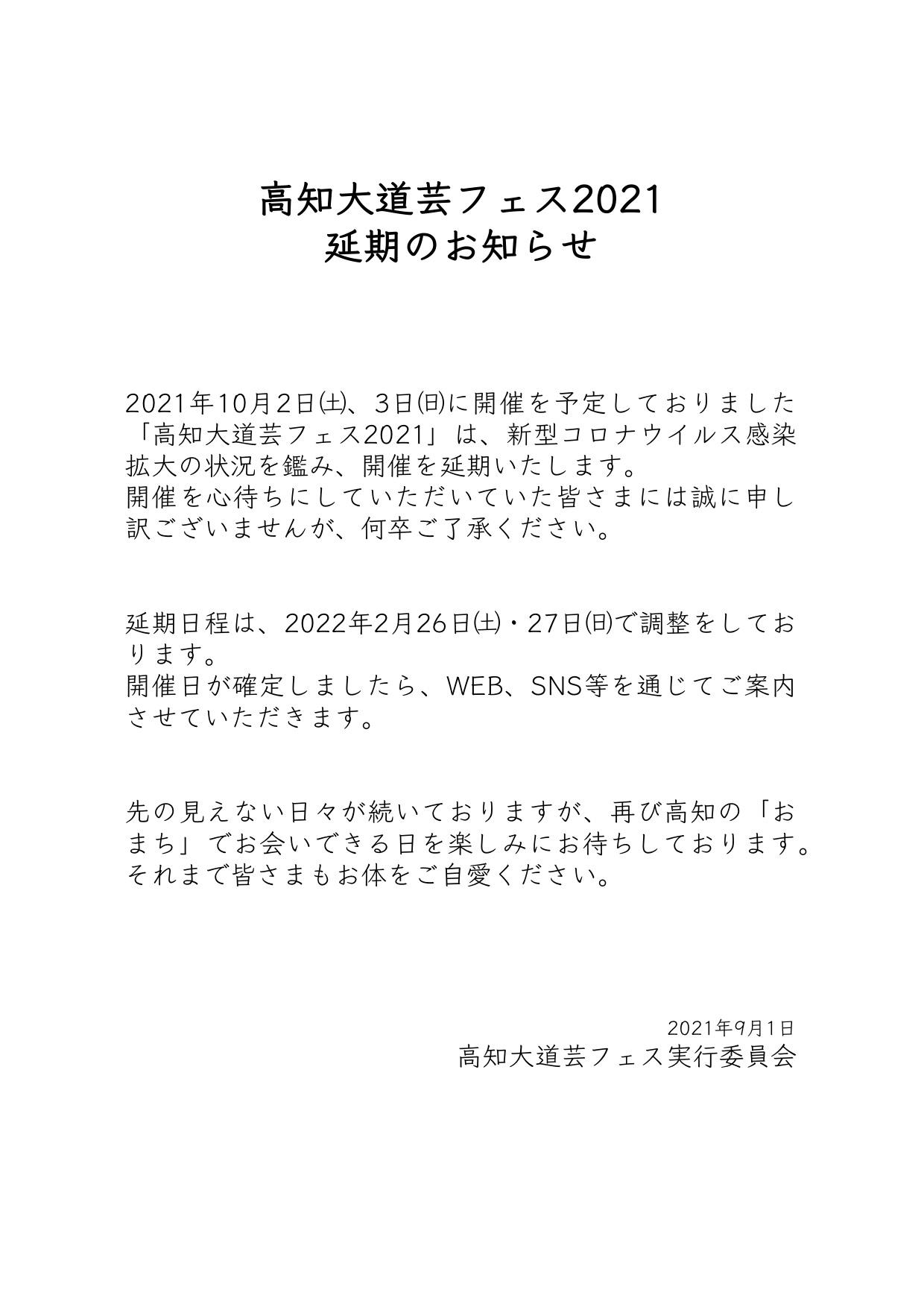 高知大道芸フェス2021